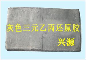 进口三元乙丙再生胶(浅色)
