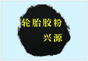 轮胎胶粉/颗粒